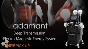 【自費研PICK UP】深部伝達磁場エネルギーシステム『adamant』