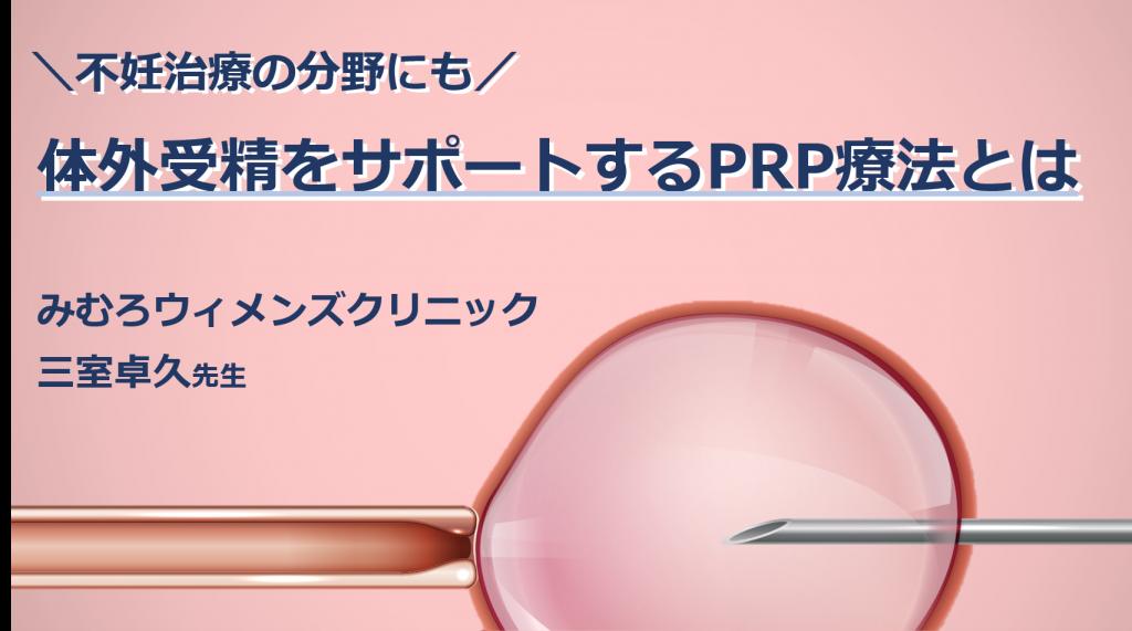 【不妊治療の分野でも!】体外受精をサポートするPRP療法とは
