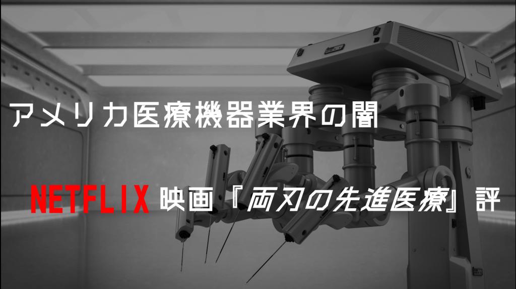 アメリカ医療機器業界の闇 NETFLIX映画『両刃の先進医療』評