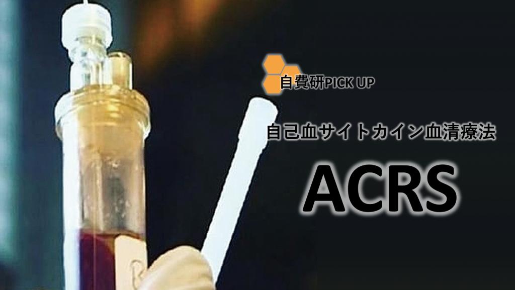 【自費研PICK UP】自己血サイトカイン血清療法『ACRS』