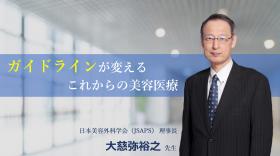 『ガイドラインが変えるこれからの美容医療』 日本美容外科学会(JSAPS) 理事長 大慈弥裕之先生
