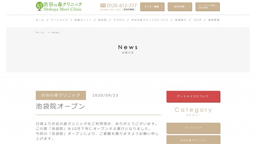 【東京】池袋に美容外科・美容皮膚科「渋谷の森クリニック 池袋院」開院