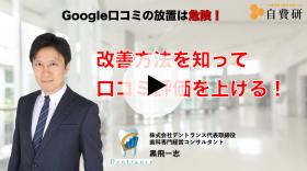 【歯科専門経営コンサルタントが教える集患対策・第二部】Google口コミの改善方法