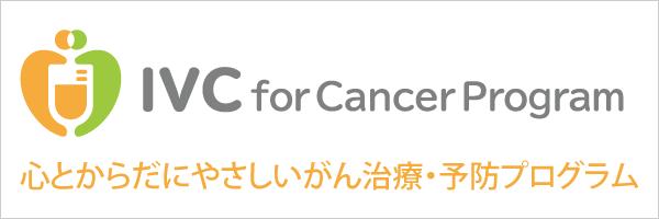 IVC for Cancer Program公式 心とからだにやさしいがん治療・予防プログラム