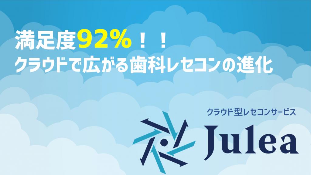 満足度92%  !クラウドで広がる歯科レセコンの進化 クラウド型レセコンサービス「Julea」