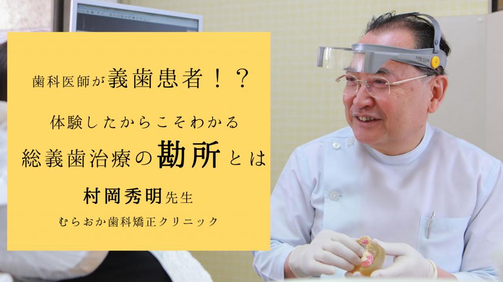 歯科医師が義歯患者!?  体験したからこそわかる総義歯治療の「勘所」とは