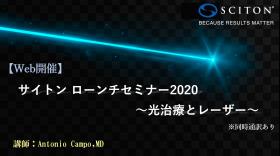 【Web開催】サイトン ローンチセミナー2020 ~光治療とレーザー~ ※同時通訳あり