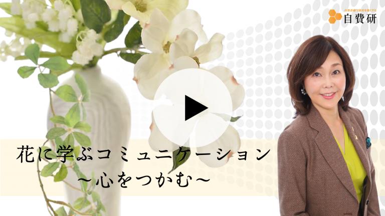 花に学ぶコミュニケーション~心をつかむ~