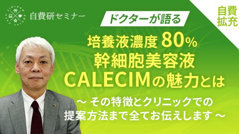ドクターが語る培養液濃度80% 幹細胞美容液CALECIMの魅力とは ~その特徴とクリニックでの提案方法まで全てお伝えします~
