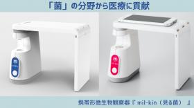 「菌」の分野から医療に貢献 携帯形微生物観察器『 mil-kin(見る菌)®』