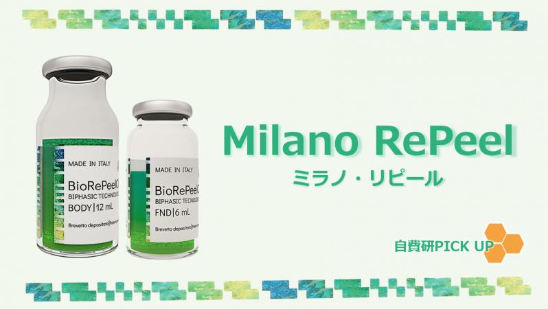 【自費研PICK UP】ピーリング製剤『Milano RePeel』
