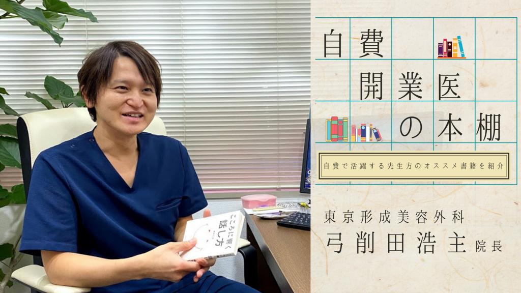 【自費開業医の本棚#1】東京形成美容外科 弓削田浩主院長