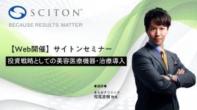 【Web開催】サイトンセミナー