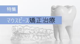 【特集】マウスピース矯正治療