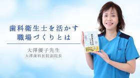歯科衛生士を活かす職場づくりとは 大澤歯科医院副院長 大澤優子先生