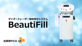 【自費研PICK UP】『BeautiFill』