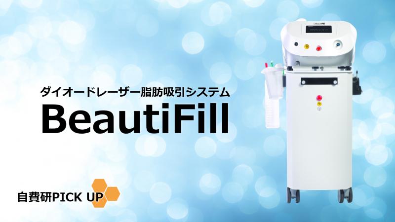 【自費研PICK UP】『BeautiFill』