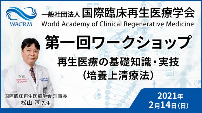 国際臨床再生医療学会 第一回ワークショップ 再生医療の基礎知識・実技(培養上清療法)