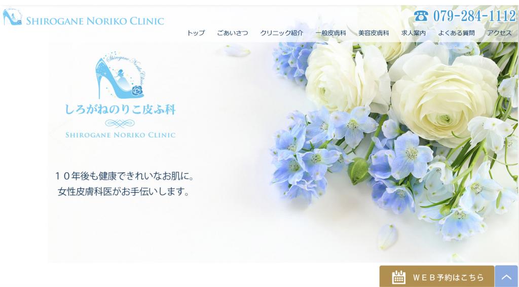 【兵庫】姫路に皮膚科・美容皮膚科「しろがねのりこ皮ふ科」開院