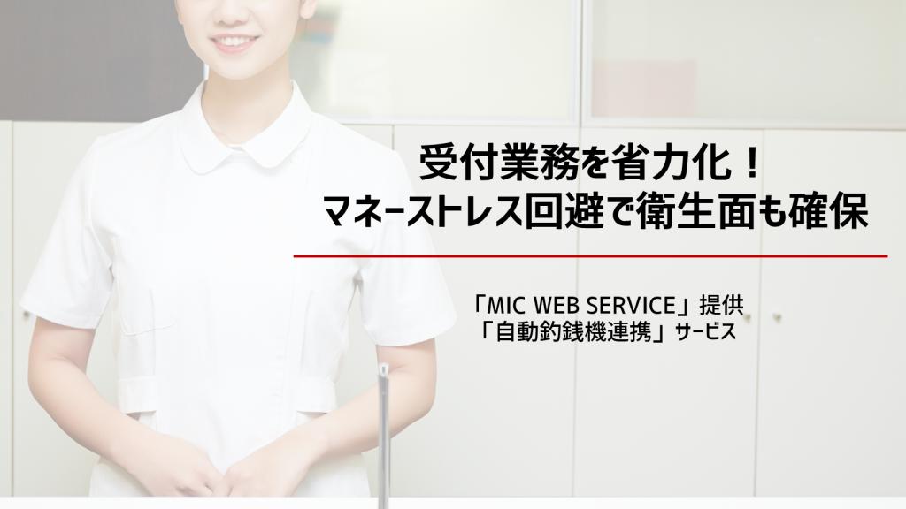 【歯科向け:受付業務を省力化!マネーストレス回避で衛生面も確保】「MIC WEB SERVICE」提供「自動釣銭機連携」サービス