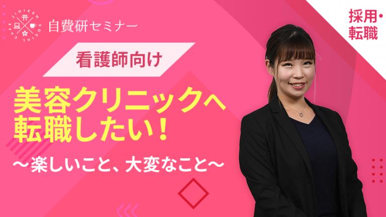 【看護師向け】美容クリニックへ転職したい!~楽しいこと、大変なこと~