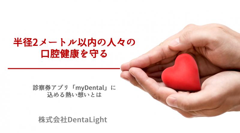 半径2メートル以内の人々の口腔健康を守る 診察券アプリ「myDental」に込める熱い想いとは(後編)