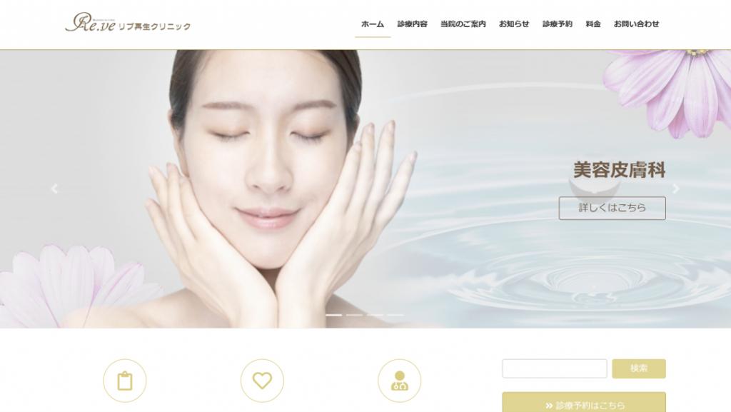 【大阪】大阪市北区に美容皮膚科・整形外科「リブ再生クリニック」開院予定
