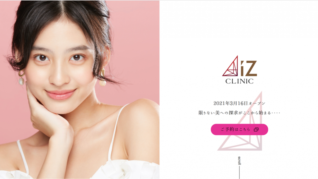 【東京】青山に美容整形・美容外科「AiZ CLINIC」開院予定