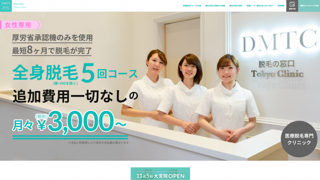 【東京】銀座に美容皮膚科「脱毛の窓口 Tokyo Clinic」開院