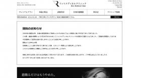 【東京】青山「リッツメディカルクリニック」閉院予定