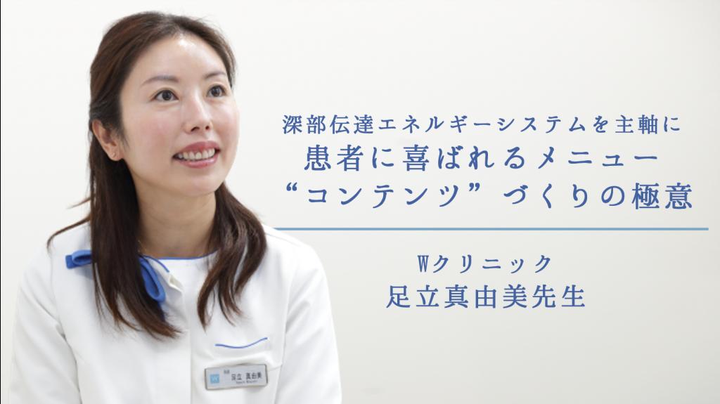 """深部伝達エネルギーシステムを主軸に 患者に喜ばれるメニュー""""コンテンツ""""づくりの極意"""