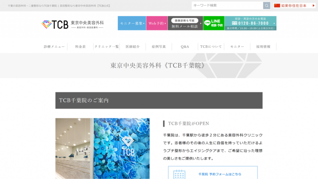 【千葉】新千葉に美容整形・美容外科「東京中央美容外科 千葉院」開院
