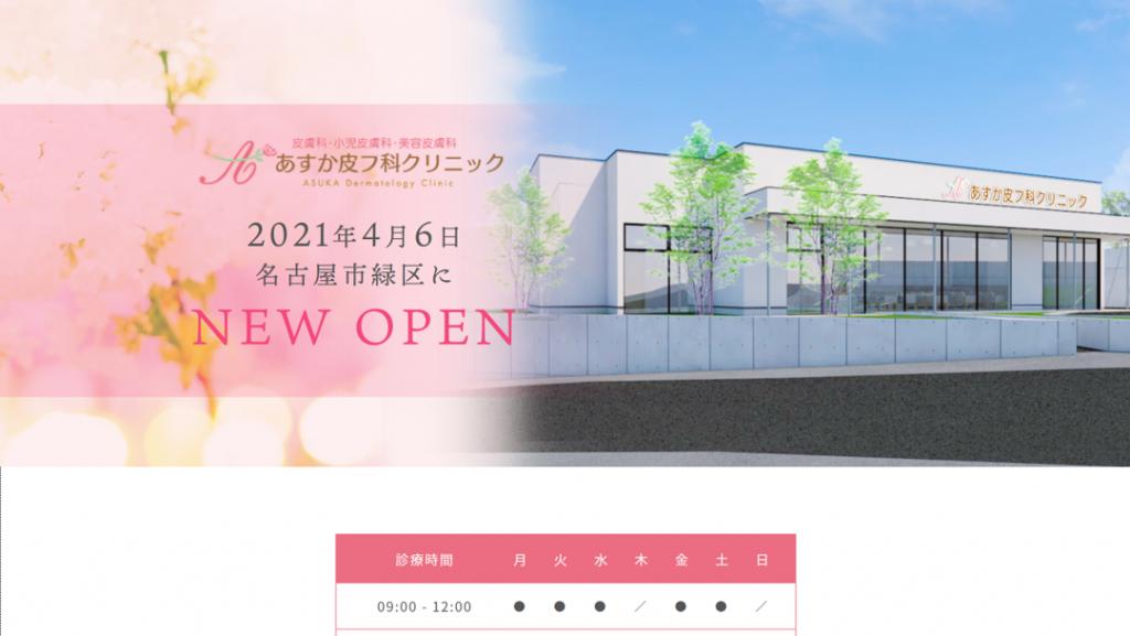 【愛知】名古屋に皮膚科・美容皮膚科「あすか皮フ科クリニック」開院予定