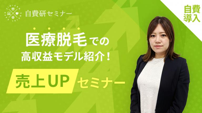 医療脱毛での高収益モデル紹介!売上UPセミナー