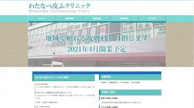【愛知】桜山に皮膚科・美容皮膚科「わたなべ皮ふクリニック」開院予定