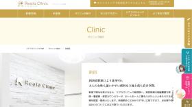 【東京】新宿に美容皮膚科「リアラクリニック新宿院」開院