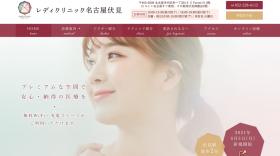 【愛知】名古屋に婦人科・美容皮膚科「レディクリニック名古屋伏見」開院予定