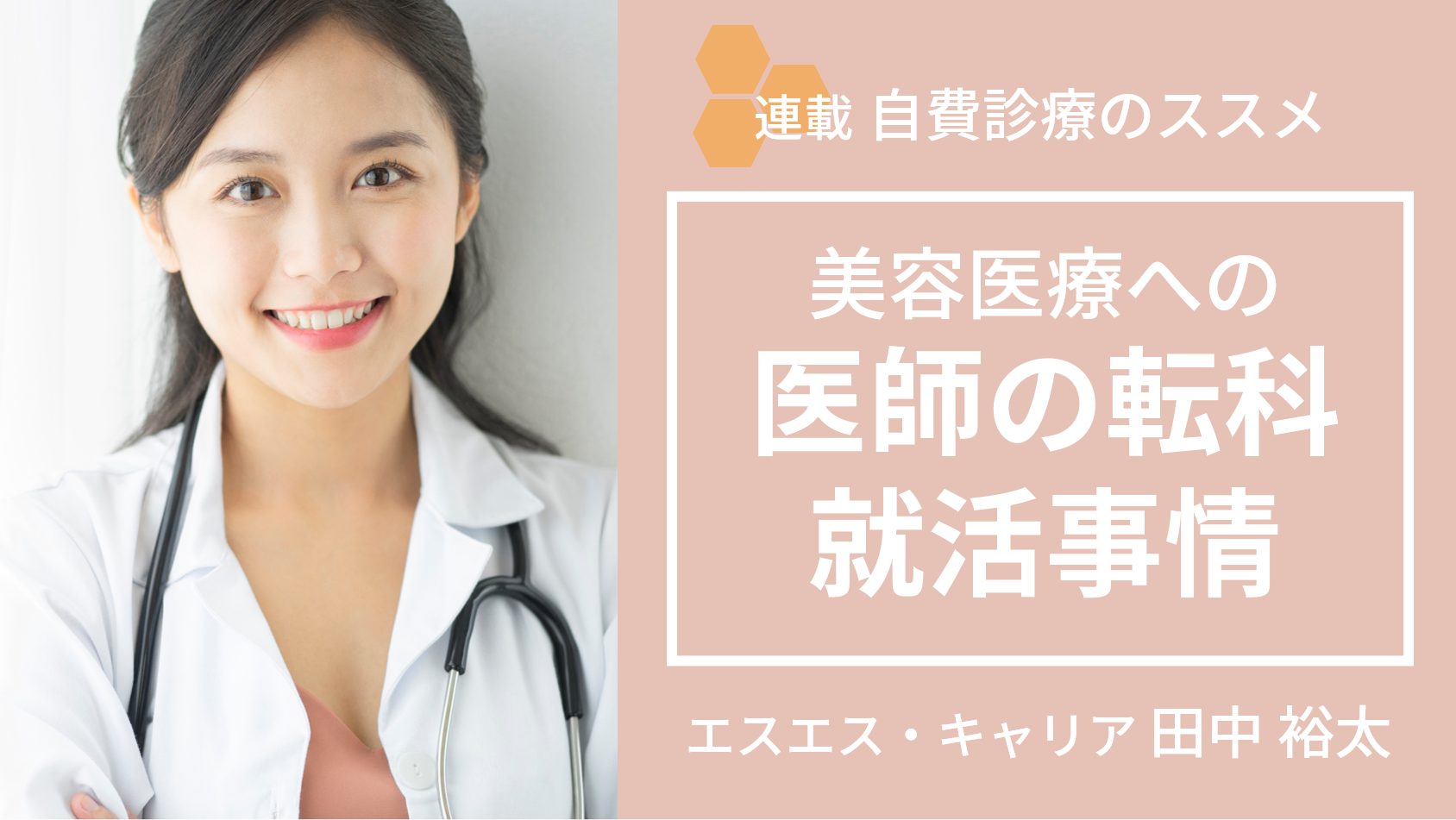 自費診療のススメ『美容医療への医師の転科・就活事情』