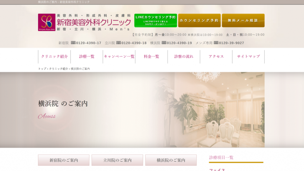 【神奈川】横浜に美容外科・形成外科「新宿美容外科クリニック 横浜院」開院