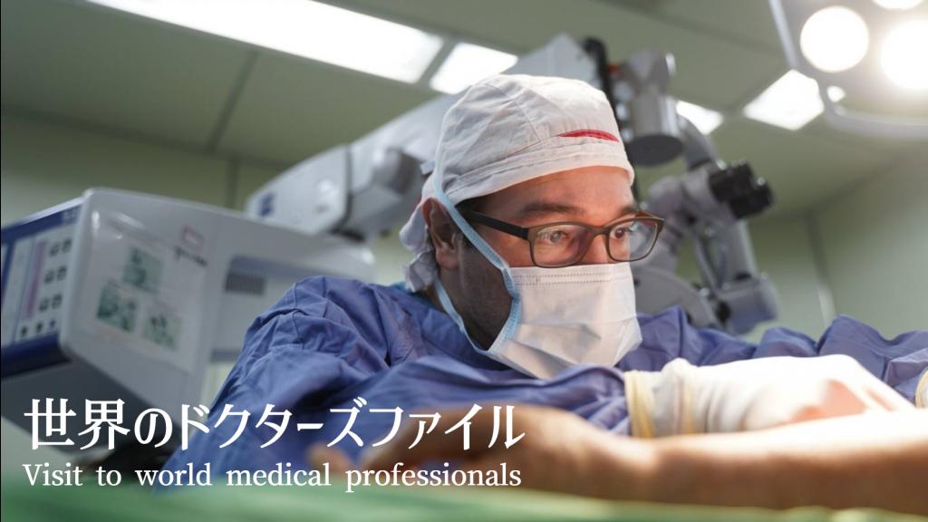 世界のドクターズファイル ~Visit to world medical professionals~ No.1