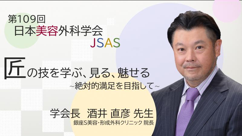 第109回日本美容外科学会『匠の技を学ぶ、見る、魅せる~絶対的満足を目指して~』学会長 酒井直彦先生