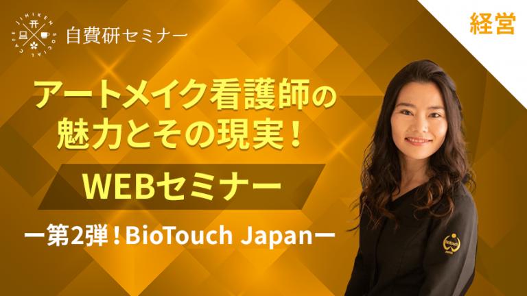 アートメイク看護師の魅力とその現実!WEBセミナー ー第2弾!BioTouch Japanー