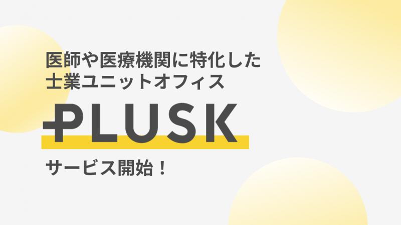 医師/歯科医師/医療機関に特化した法務、税務、労務、FPなどの 士業ユニットオフィス「PLUSK(プラスク)」サービス開始!