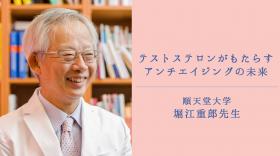 テストステロンがもたらすアンチエイジングの未来 順天堂大学 堀江重郎先生