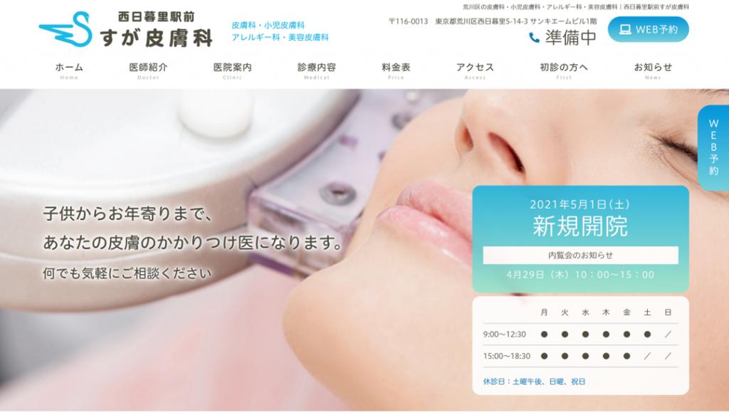 【東京】西日暮里に皮膚科・美容皮膚科「西日暮里駅前すが皮膚科」開院予定