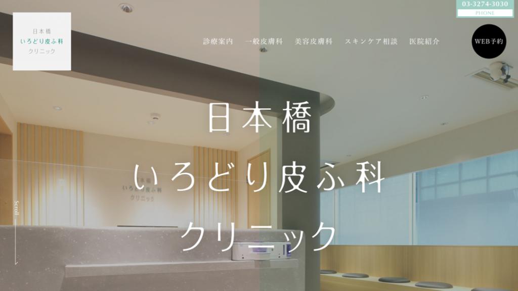 【東京】日本橋に皮膚科・美容皮膚科「日本橋いろどり皮ふ科クリニック」開院