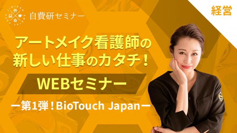 アートメイク看護師の新しい仕事のカタチ!WEBセミナー ー第1弾!BioTouch Japanー
