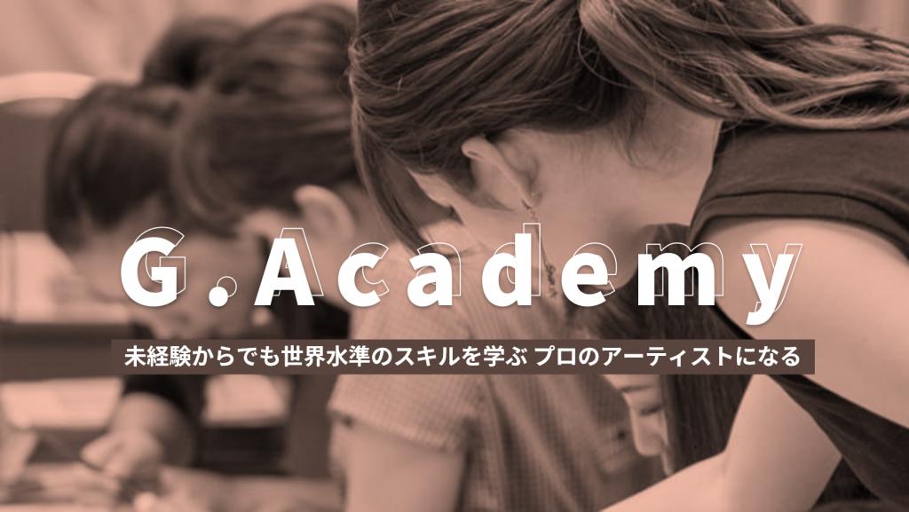 アートメイクスクール G.Academy ~未経験からでも世界水準のスキルを学ぶ プロのアーティストになる~