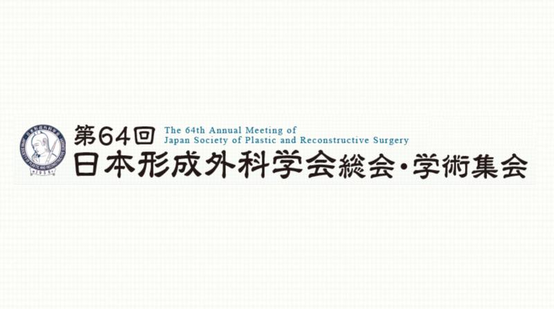 学会レポート『第64回日本形成外科学会総会・学術集会』