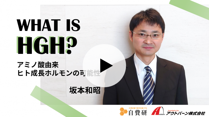WHAT IS HGH? アミノ酸由来ヒト成長ホルモンの可能性